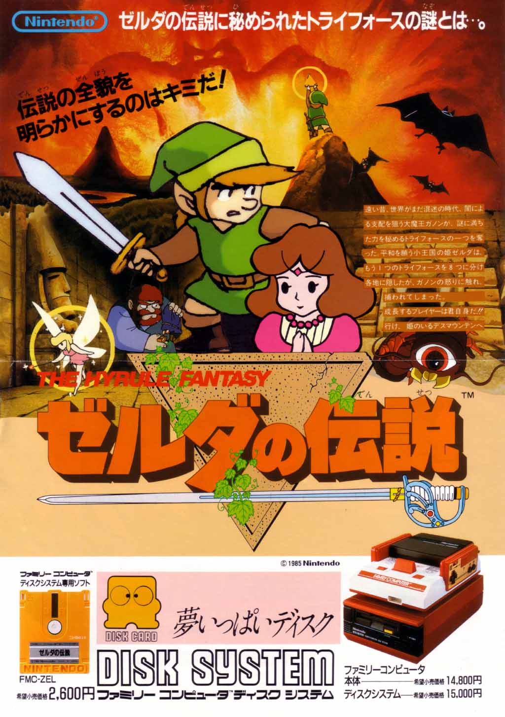 Famicom Disk System Flyer - The Legend of Zelda