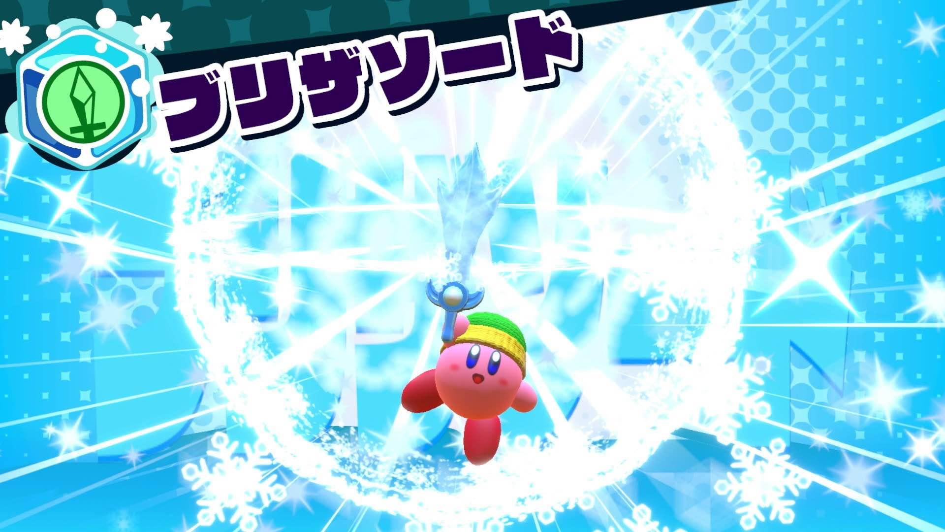 Switch_KirbySA_ND0913_SCRN_05_bmp_jpgcopy