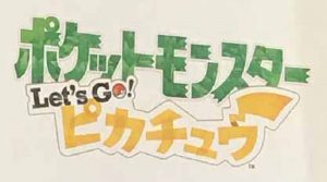 Rumors: Pokémon Let's Go! Pikachu & Pokémon Let's Go! Eevee Are Yellow Remakes For Switch